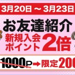 【ポイぷる】会員登録だけで200円貰える!!【4日間限定】
