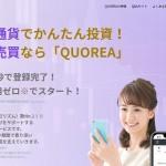 「QUOREA(クオレア)」退会方法と3ヶ月間運用した投資結果