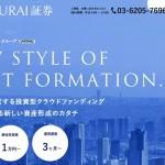 「SAMURAI証券」口座開設だけで1,400円以上貰える!まとめ