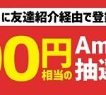 【ポイントタウン】新規会員登録でAmazonギフト券500円分が2人に1人当たる!!