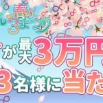 【itsmon】最大3万円分が333名に当たる!「いつもん春の3まつり」