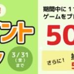 【ポイントタウン】ゲソてんを初めて利用で500pt貰える!さらに抽選で5,000pt貰えるチャンスも!