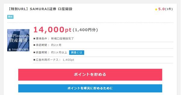 【特別URL】