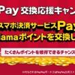 PayPay交換応援キャンペーン