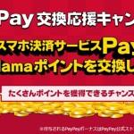 【げん玉】毎日最大1,000円相当のボーナスが貰える「PayPay交換応援キャンペーン」