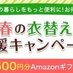 【すぐたま】Amazonギフト券500円分が最大2枚もらえる「春の衣替え応援キャンペーン」