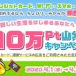 総額10万pt山分けキャンペーン