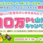 【ちょびリッチ】クレカ・通信サービスの広告利用で10万ptの山分け!