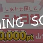 【ポイントインカム】最大2,000,000pt山分け!!「2020年GW特別企画しあわせ探してうさ日記」