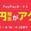 1万円相当が当たる
