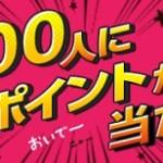 【infoQ】合計900人にポイントが当たる!「2ヶ月連続アンケート応援キャンペーン」