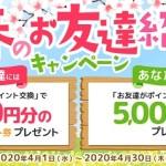 【ECナビ】Amazonギフト券1,000円分と350円相当がもれなく貰える!「おトク満開!春のお友達紹介キャンペーン」