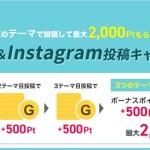 【GetMoney!】指定のテーマで投稿して最大200円貰える「ブログ&Instagram投稿キャンペーン」