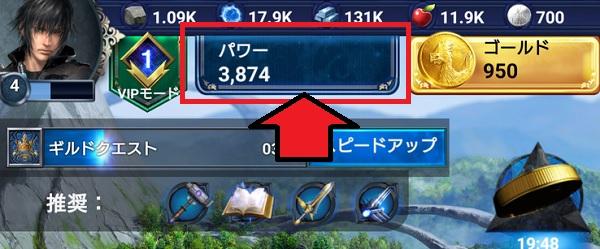 パワー3800