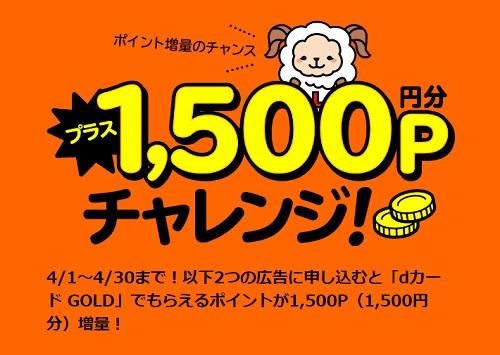 1500円チャレンジ