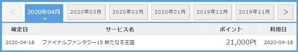 2100円相当ゲット