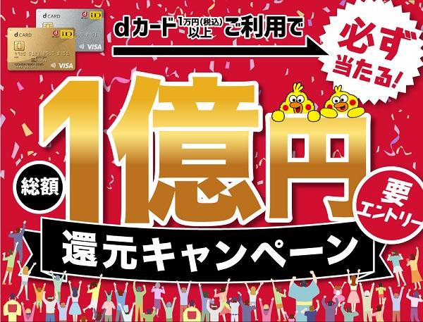 1億円還元キャンペーン