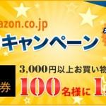 【ECナビ】Amazon.co.jpでお買い物をするとギフト券1,000円分が当たる!
