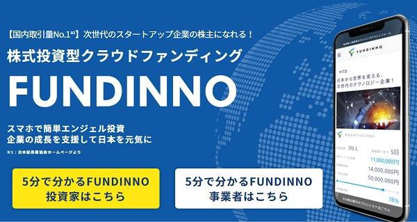 ファンディーノ