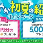 【ECナビ】Amazonギフト券1,000円分と350円相当がもれなく貰える!「夏間近!さわやか初夏の紹介キャンペーン」