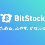 「BitStock(ビットストック)」登録する手順と利用方法