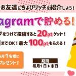 【ちょびリッチ】Instagramへの投稿で毎月最大100pt!スタッフ賞で1,000pt!