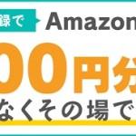 【ポイントインカム】新規会員登録で最大600円相当とAmazonギフト券200円分が貰える!