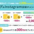 ブログ&Instagram投稿キャンペーンTOP用