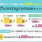 【GetMoney!(げっとま)】指定のテーマで投稿して最大200円貰える!「ブログ&Instagram投稿キャンペーン」