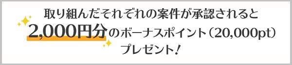 2000円げっと