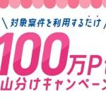 【GetMoney!】対象案件の利用で10万円相当の山分け!「100万pt山分けキャンペーン」