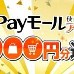 【アメフリ】PayPayモールのお買い物が実質2,000円分無料に!「PayPayモール使うならアメフリ何度でも2,000円分還元キャンペーン」
