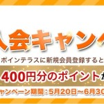 【ポインテラス】新規会員登録で最大400円貰えるキャンペーンが開催中