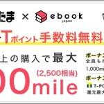 【すぐたま×eBookJapan】300円以上の購入で1,000円相当貰えるチャンス!!