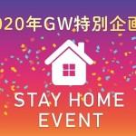 【すぐたま】合計10万mile山分けやAmazonギフト券1,000円分が当たる!「STAY HOME EVENT」