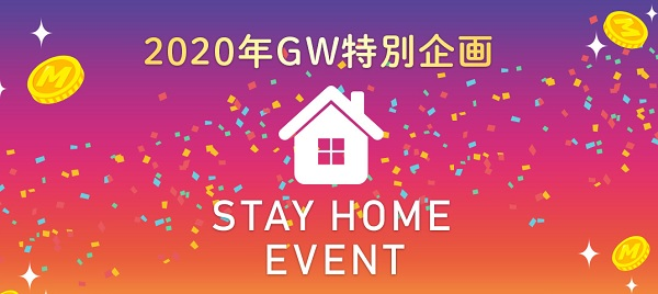 STAY HOME EVENT