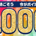 【モッピー】新規会員登録と条件達成で2,000円が貰える!「#おうちで過ごそう今がポイ活はじめどき♪友達紹介キャンペーン」