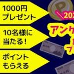 【フルーツメール】アンケート回答だけで1万円が当たるかも!?「アンケートキャンペーン!」