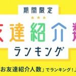 【GetMoney!(げっとま)】友達紹介で最大2万円が貰える!「期間限定友達紹介数ランキング」