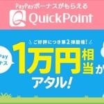 【Quick Point】ログインと応募だけで1万円相当があたる!【第2弾】