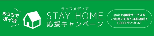 STAY HOME応援キャンペーン