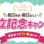 【チャンスイット】日替わりでプレゼントが当たる!皆勤賞もあるよ!「創立記念キャンペーン」