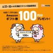 100円分プレゼント