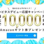 最大1万円分のAmazonギフト券が貰える「ハピタスデビュー応援キャンペーン」開催中だけど・・・