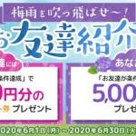 【ECナビ】Amazonギフト券1,000円分と350円相当がもれなく貰える!「梅雨を吹っ飛ばせ~!ニコニコお友達紹介キャンペーン」