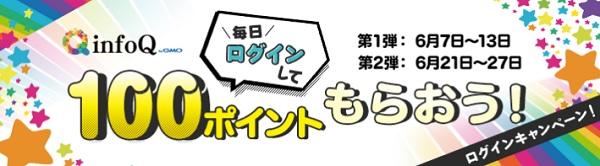 infoQログインキャンペーン