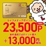 「dカードGOLD」カード発行で23,500円さらに条件達成で13,000円!!さらに対象広告と一緒に申し込んで1500円相当も!