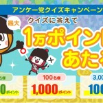 【マクロミル】クイズに答えるだけで最大1万円相当が当たるチャンス!