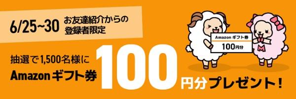 抽選で1,500名様にAmazonギフト券100円分プレゼント