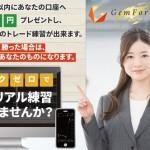 「GEMFOREX」入金方法や実際の取引方法を詳しく紹介